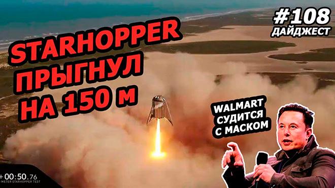 Новостной Дайджест: прыжок Starhopper