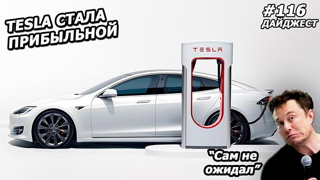 Новостной Дайджест: Tesla стала прибыльной