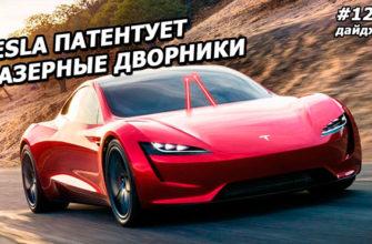 Новостной Дайджест: Tesla патентует лазерные дворники