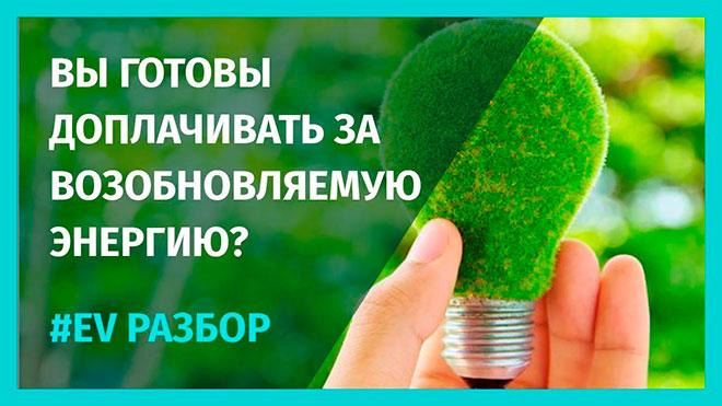 Кто готов платить за зеленую энергию?