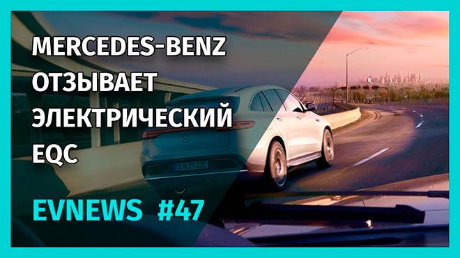 Новостной дайджест: Mercedes benz отзывает электрический EQC