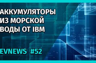 akkumulyatory-iz-morskoy-vody-IBM
