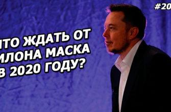 Что ожидать в 2020 году от Илона Маска?