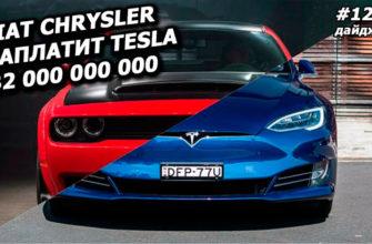 Новостной Дайджест: Fiat Chrysler заплатит Tesla $2 млрд