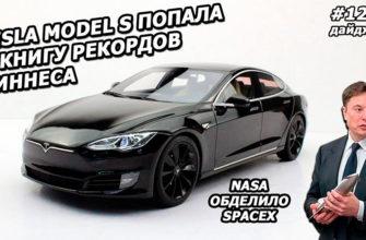Новостной Дайджест: Tesla Model S попала в книгу рекордов гиннеса